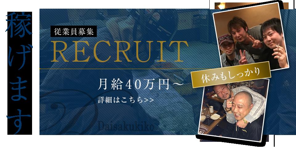 0:recruit_bannar