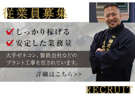 0:recruit_harf_bannar