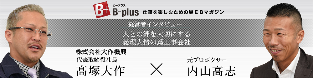 B-plus_バナー_株式会社大作機興様